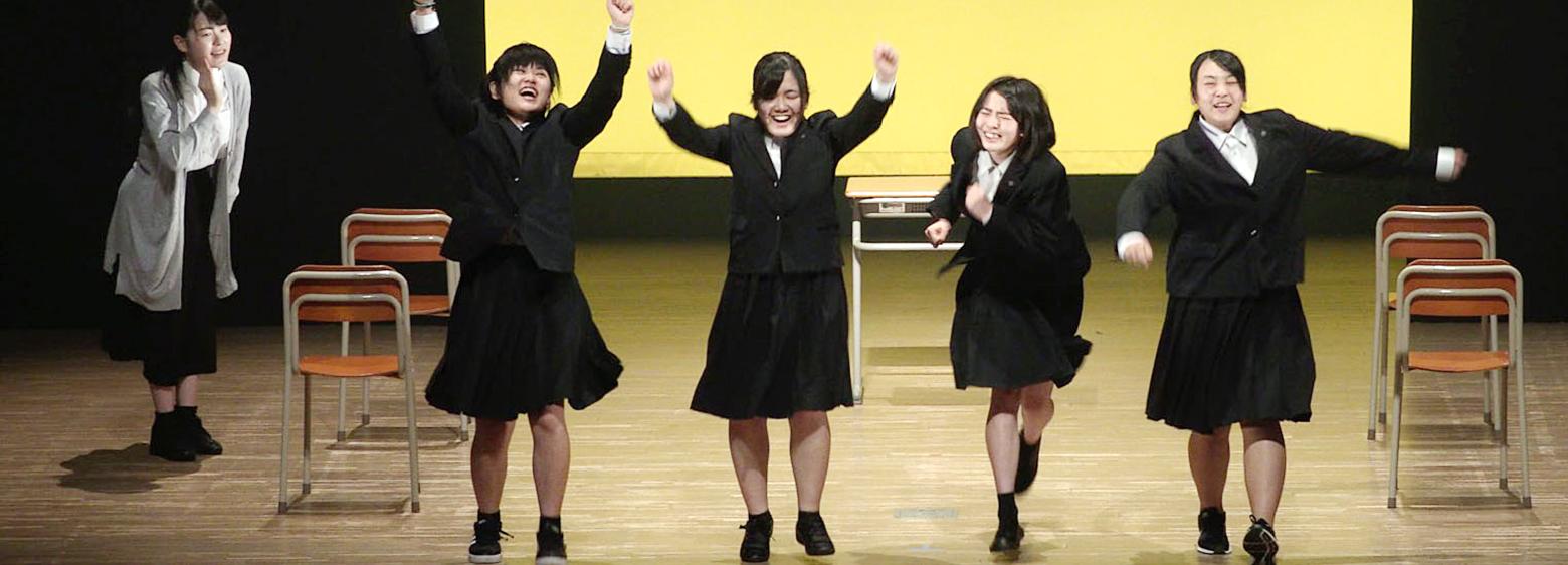 演劇 横田高校